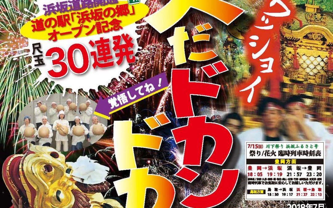『川下祭り&浜坂ふるさと夏まつり花火大会』のお知らせ