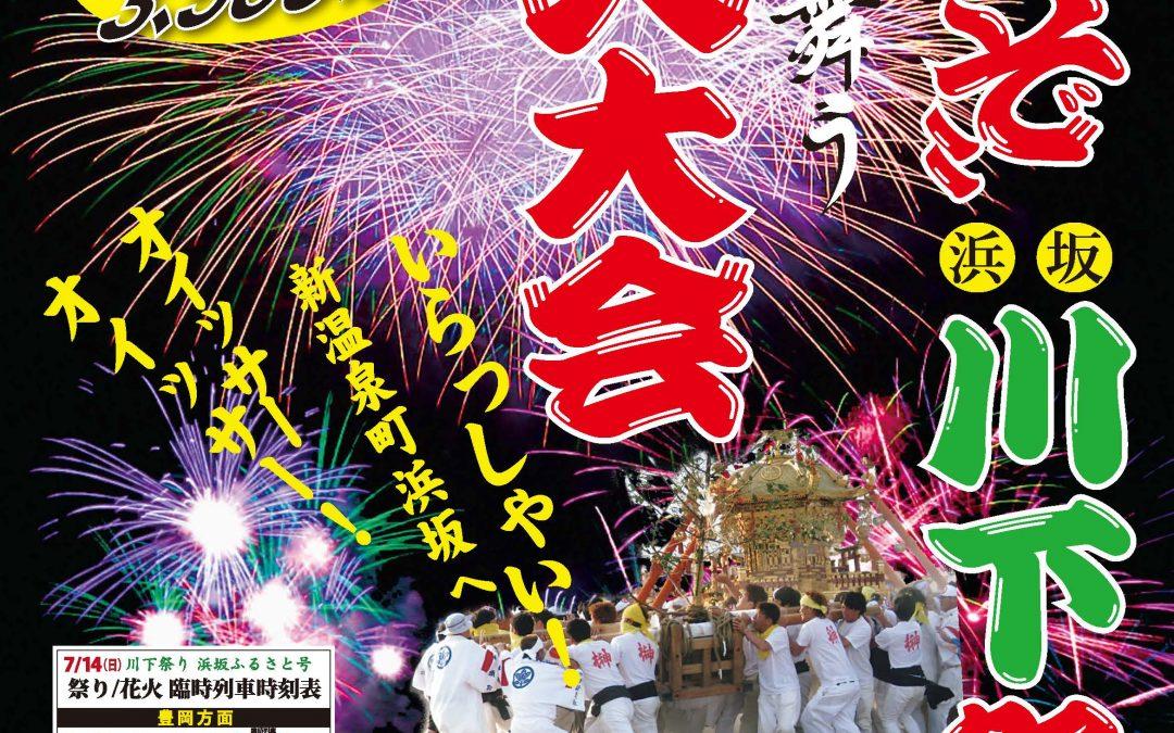 令和元年『川下祭り&浜坂ふるさと夏まつり花火大会』のお知らせ
