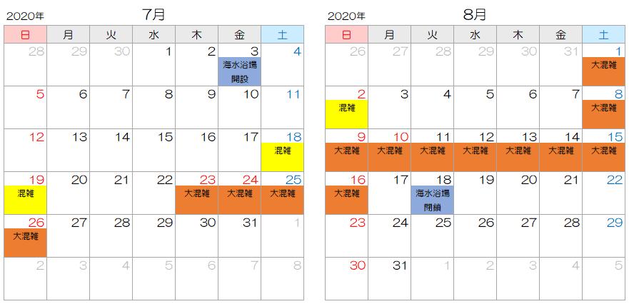 2020年 浜坂県民サンビーチ・松林キャンプ場・駐車場 混雑予想カレンダー