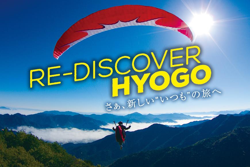 「Welcome to Hyogo キャンペーン」 ~ひょうごで泊まろうおトク割引~