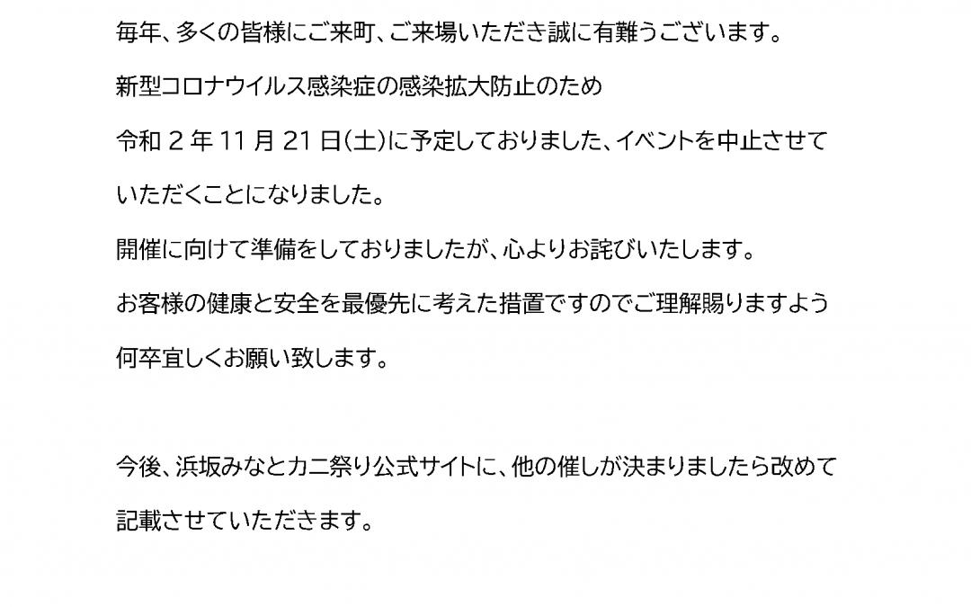 「第33回浜坂みなとカニ祭り」中止のお知らせ