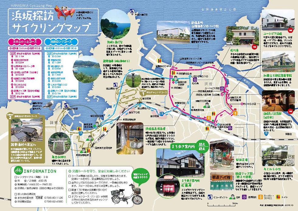浜坂探訪サイクリングマップ