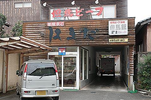 浜田精肉店