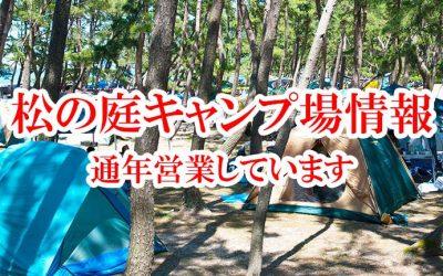 浜坂県民サンビーチ松の庭キャンプ場の再開について