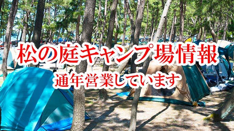 松の庭キャンプ場情報