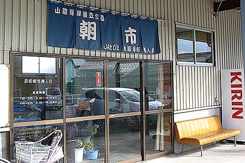 浜坂農産物直売所(浜坂朝市婦人会)