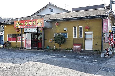 台湾料理 豊味園 浜坂店