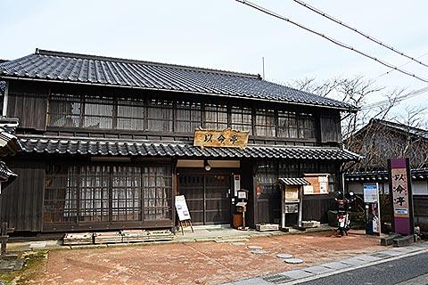 浜坂先人記念館 以命亭