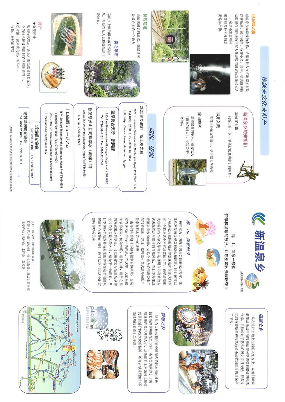 新温泉町案内パンフレット中国版(Chinese)1