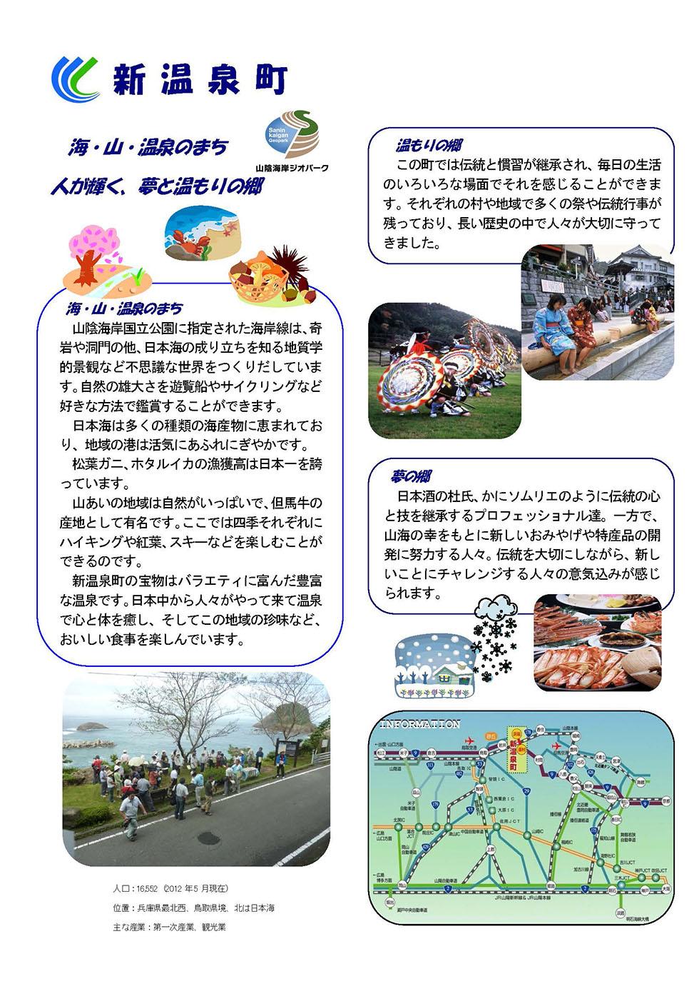 新温泉町案内パンフレット日本語版1