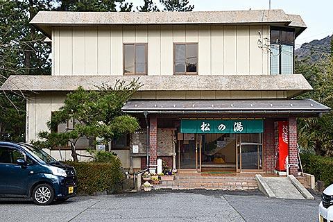 浜坂海岸レクリエーションセンター 松の湯