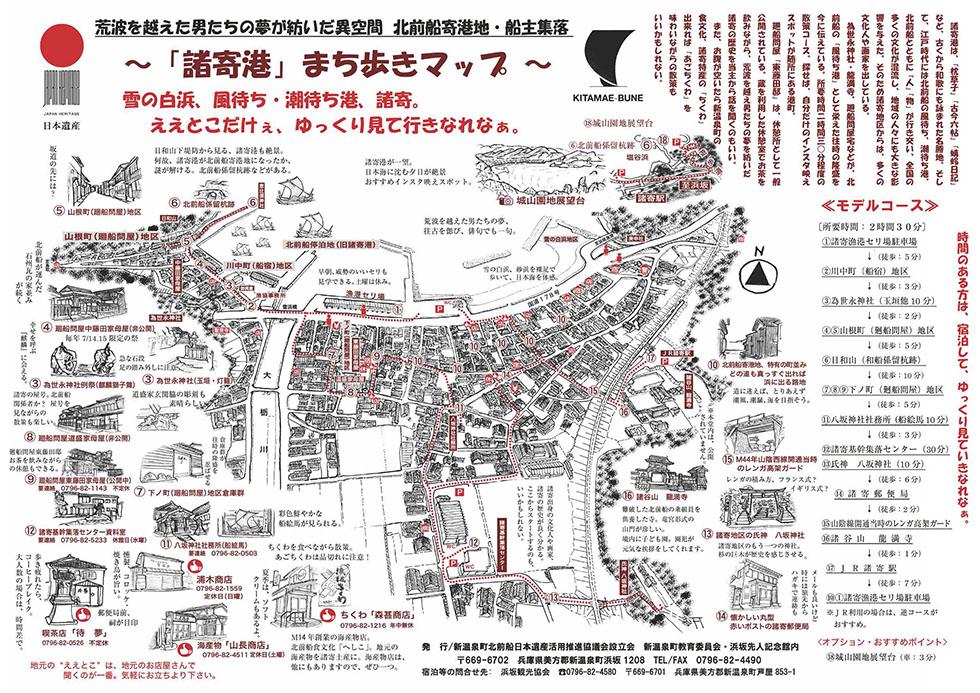 諸寄まち歩きマップ(二色版)1