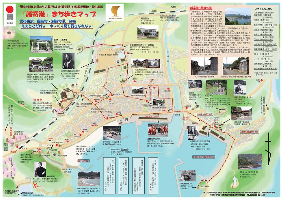 諸寄まち歩きマップ(カラー版)1