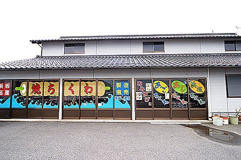 オトノ商店