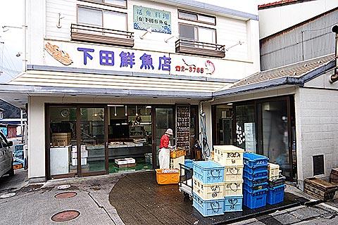 下田鮮魚店