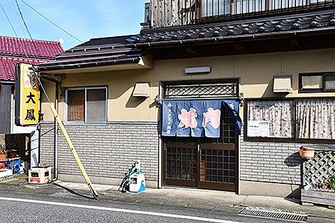 大鳳焼肉店