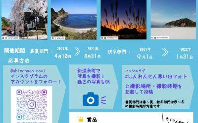 Instagram「しんおんせん思い出フォト」キャンペーン2021開催!