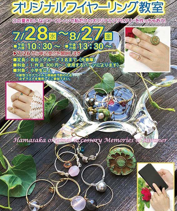夏休み!まちあるキッズ2021 オリジナルワイヤーリング教室