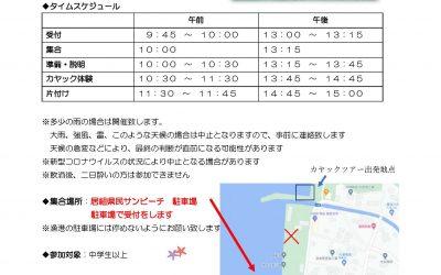2021年 7月 居組海岸カヤック体験