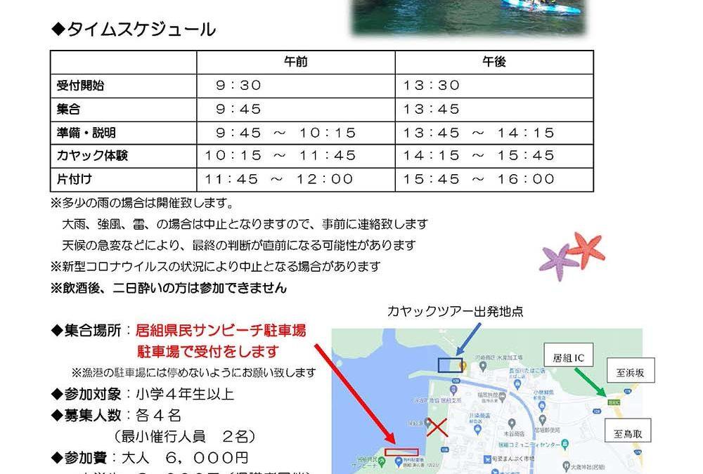 2021年 8月 居組海岸カヤック体験&夏休み企画カヤックツアー