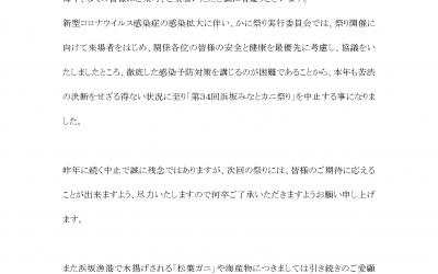 「第34回浜坂みなとカニ祭り」中止のお知らせ